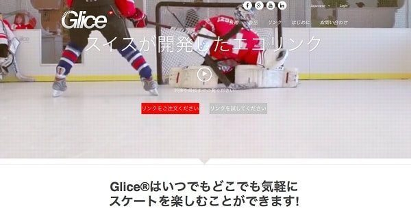 Glice® synthetic ice is proud to announce our website in Japanese language!
